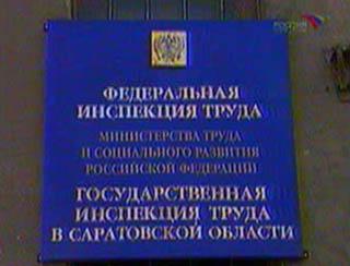 трудовая инспекция иркутская область официальный сайт лучшее термобелье определяется